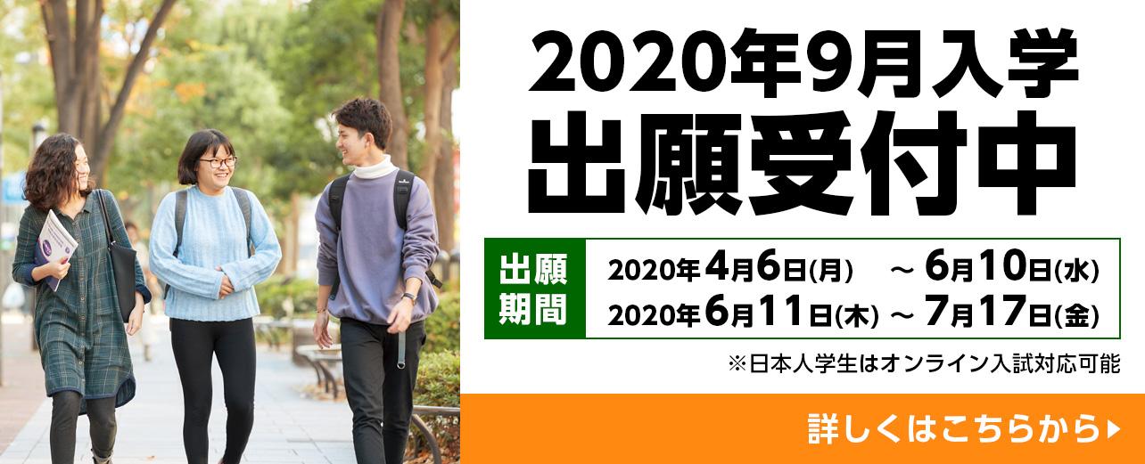 2020年9月入学 出願受付中