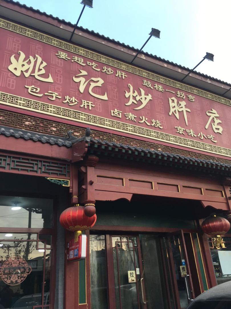 中国料理 姚记炒肝店