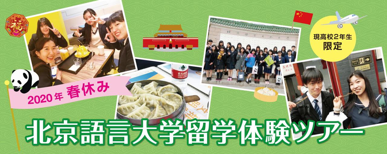 2020年春休み開催北京語言大学留学体験ツアー