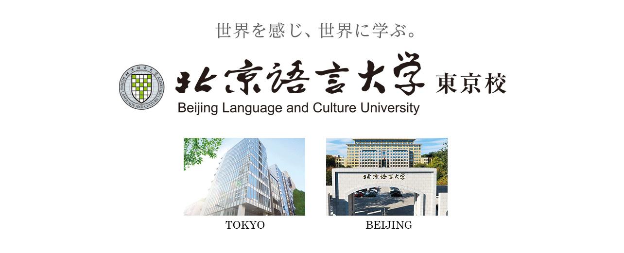 世界を感じ、世界に学ぶ。北京語言大学東京校