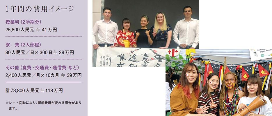 中国ならではのリーズナブルな留学費用