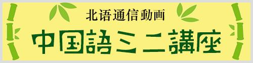 中国語ミニ講座