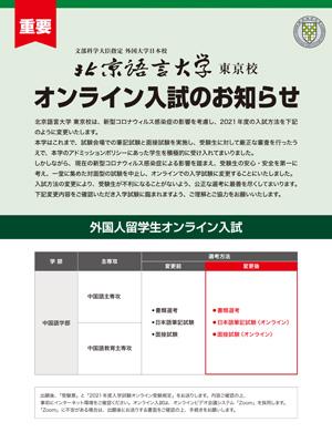 オンライン入試チラシ2021