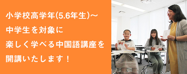 中国語講座(青少年向け)