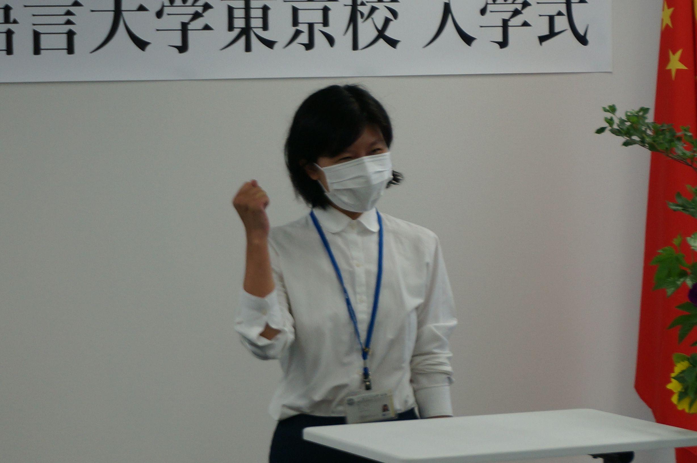 北京語言大学東京校9月入学式
