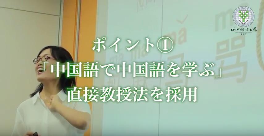 模擬授業の様子「中国語で中国語を学ぶ直接教授法を採用」