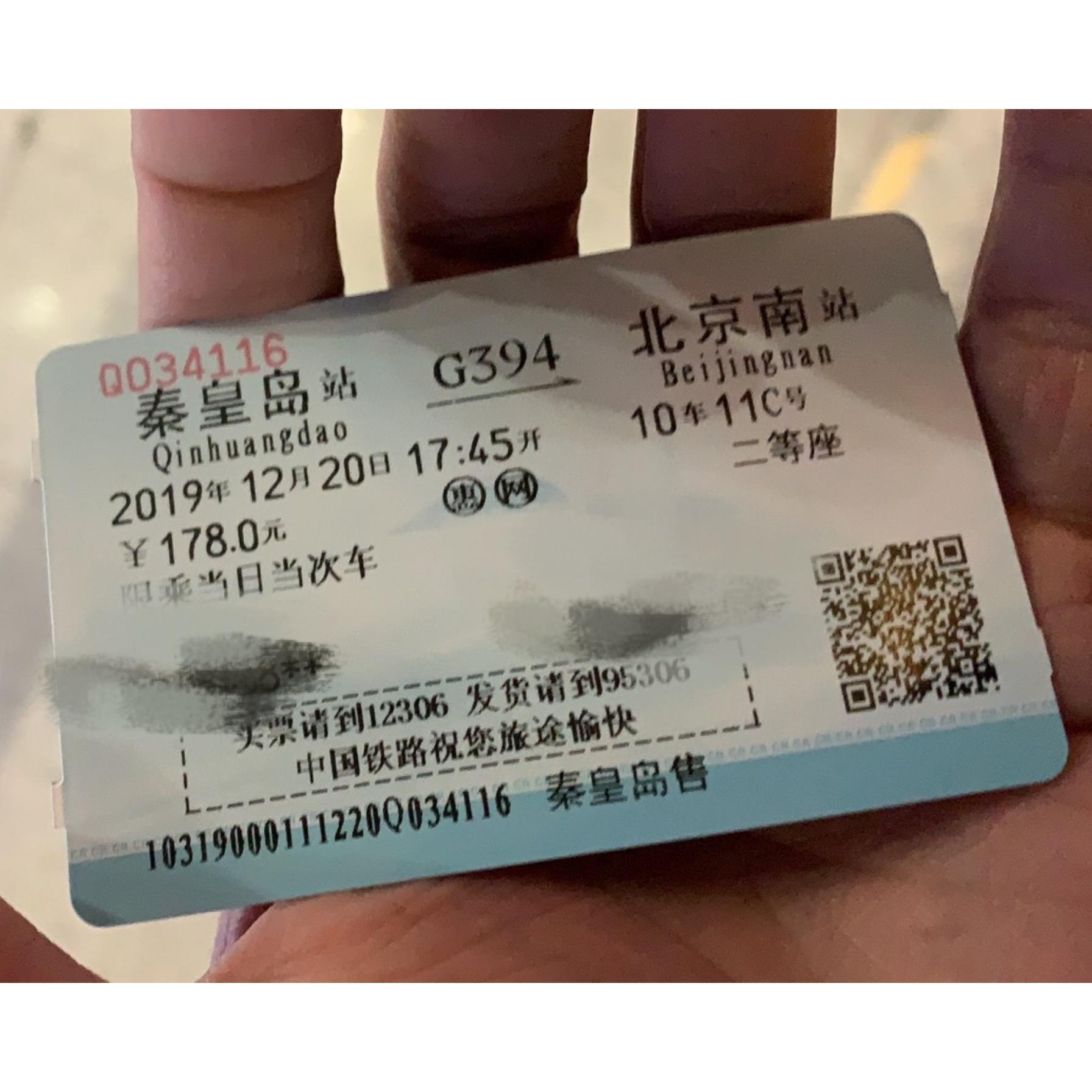 中国鉄道チケット