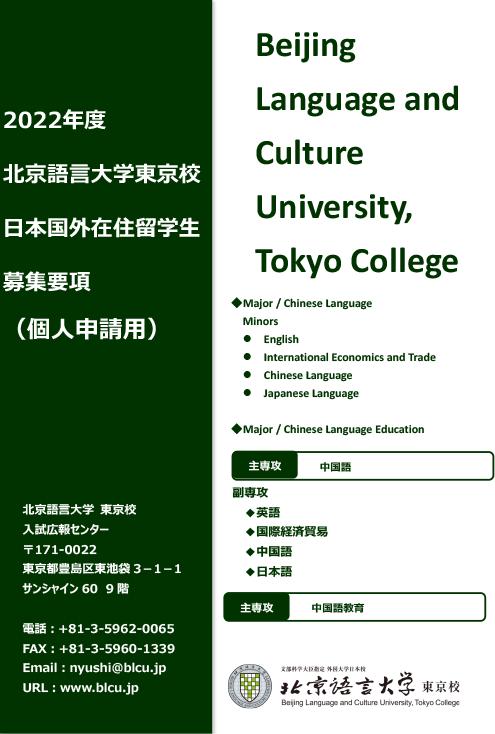 個人申請用募集要項(日本語版)