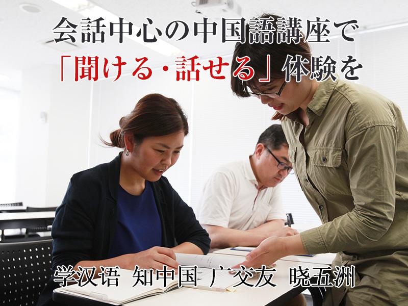 北京語言大学東京校社会人講座
