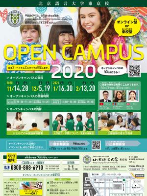 オープンキャンパスチラシ2021
