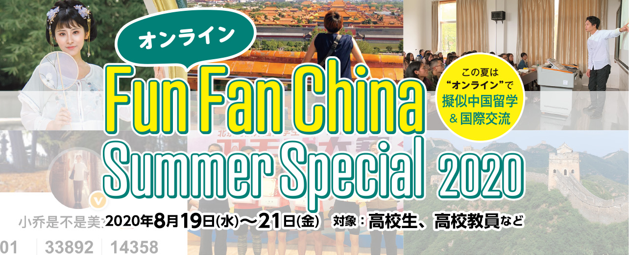 オンライン Fun Fan China Summer Special 2020
