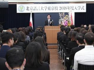 北京語言大学東京校入学式