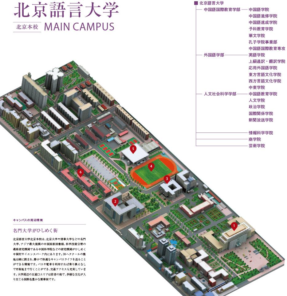 北京語言大学本校キャンパスマップ