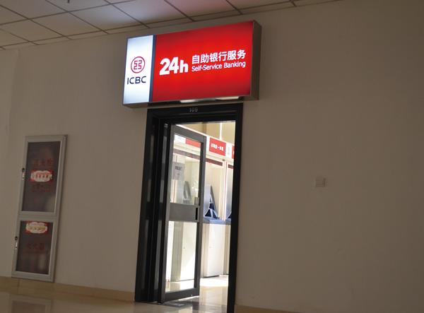 中国工商銀行 MAP-2