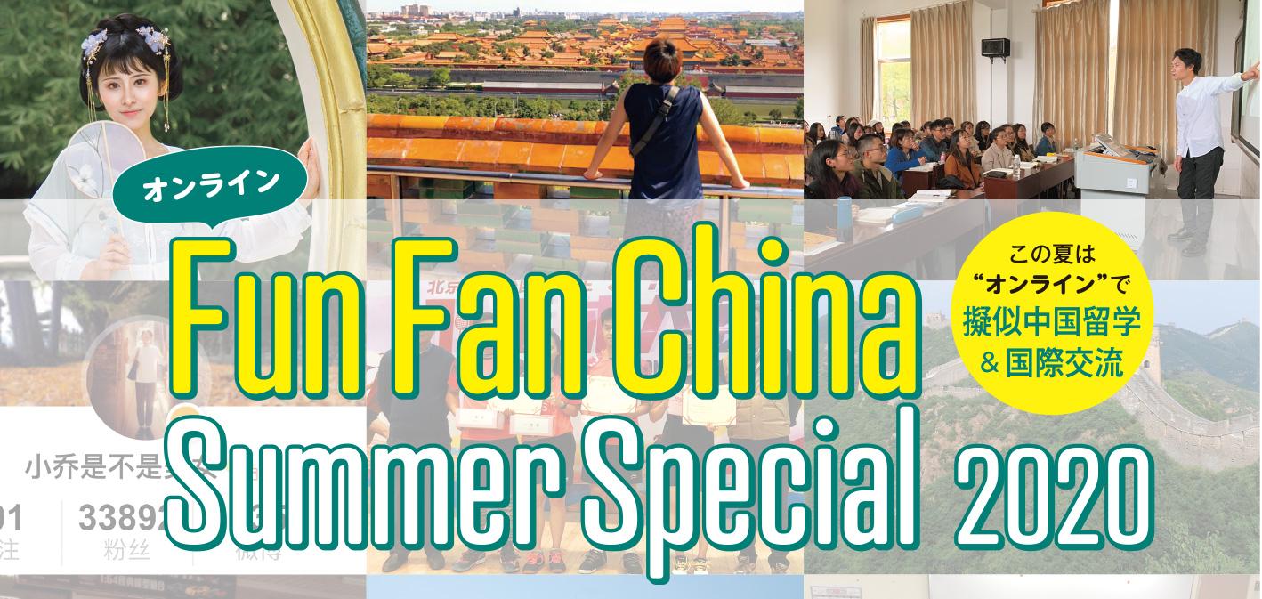 オンライン Fun Fan China Summer Special 2020