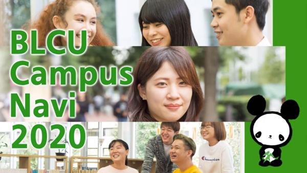 キャンパスナビ2020(在学生インタビュー)