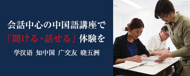 中国語講座(一般向け)