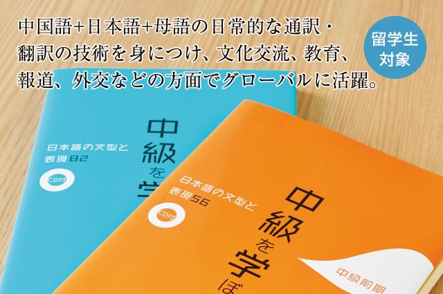 日本語(副専攻)