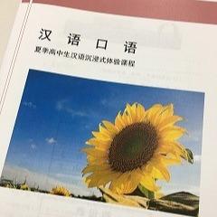北京語言大学東京校 中国語づけサマースクール