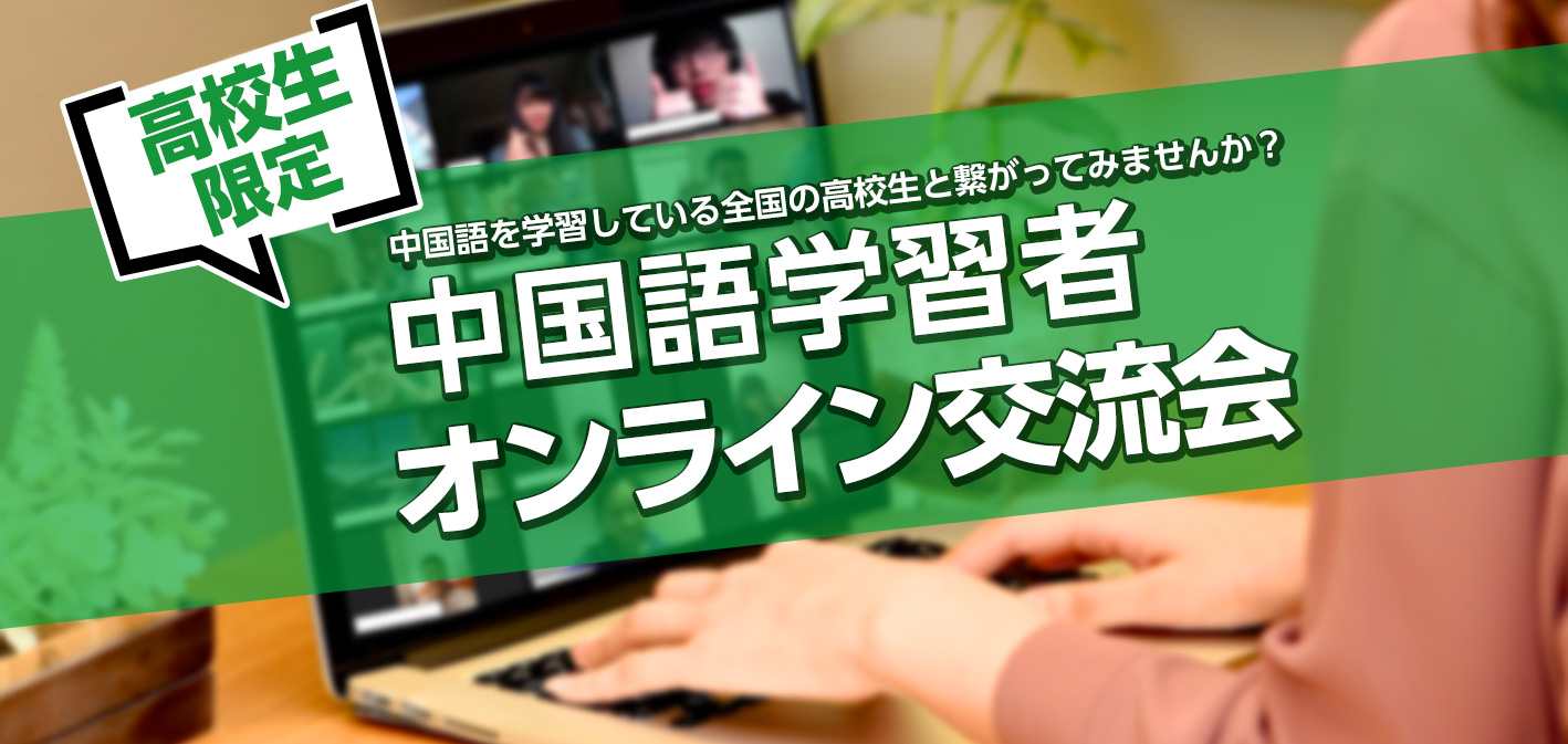 高校生中国語学習者オンライン交流会