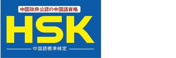 HSK日本実施委員会とのコラボ企画が決定!