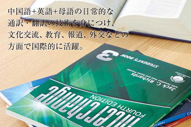 英語(副専攻)