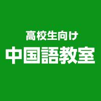高校生向け中国語教室