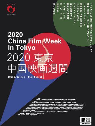 東京中国映画週間