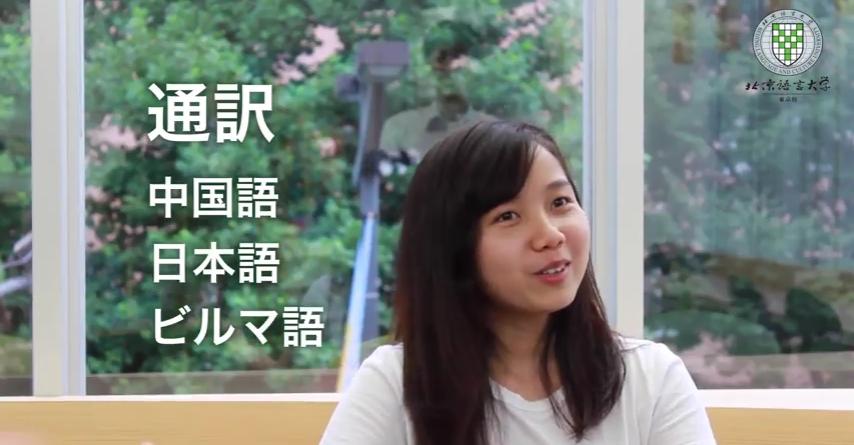 北京語言大学東京校「在学生に聞く」AYE MI CHOさん