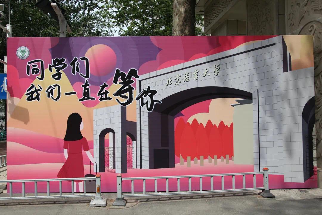 北京語言大学本校卒業式