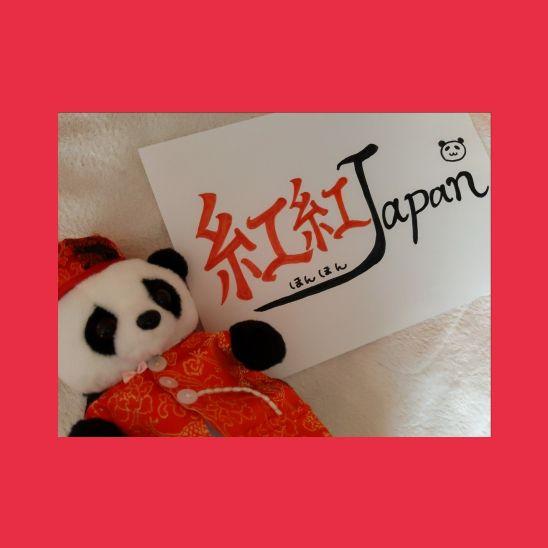 红红japan