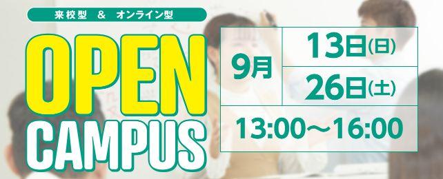 9月オープンキャンパス