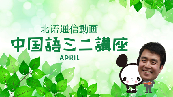北語通信動画中国語ミニ講座