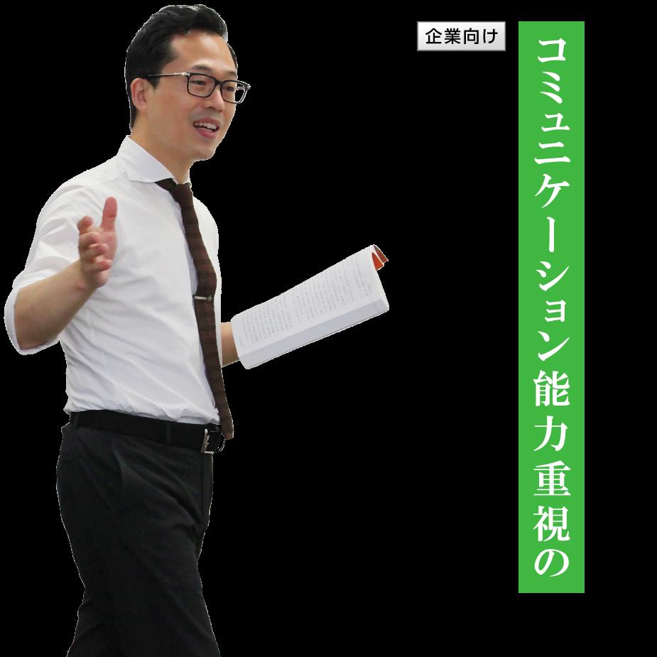 聞く・話す能力が確実に身につく コミュニケーション能力重視の企業向け中国語研修