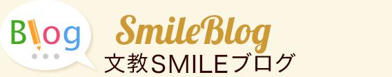 文教SMILEブログ