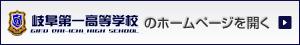 岐阜第一高等学校