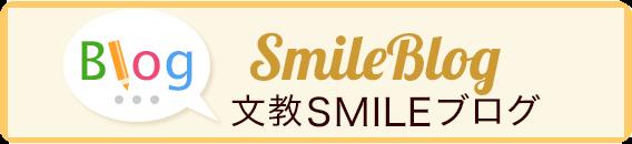 滋賀文教短期大学SMILEブログ