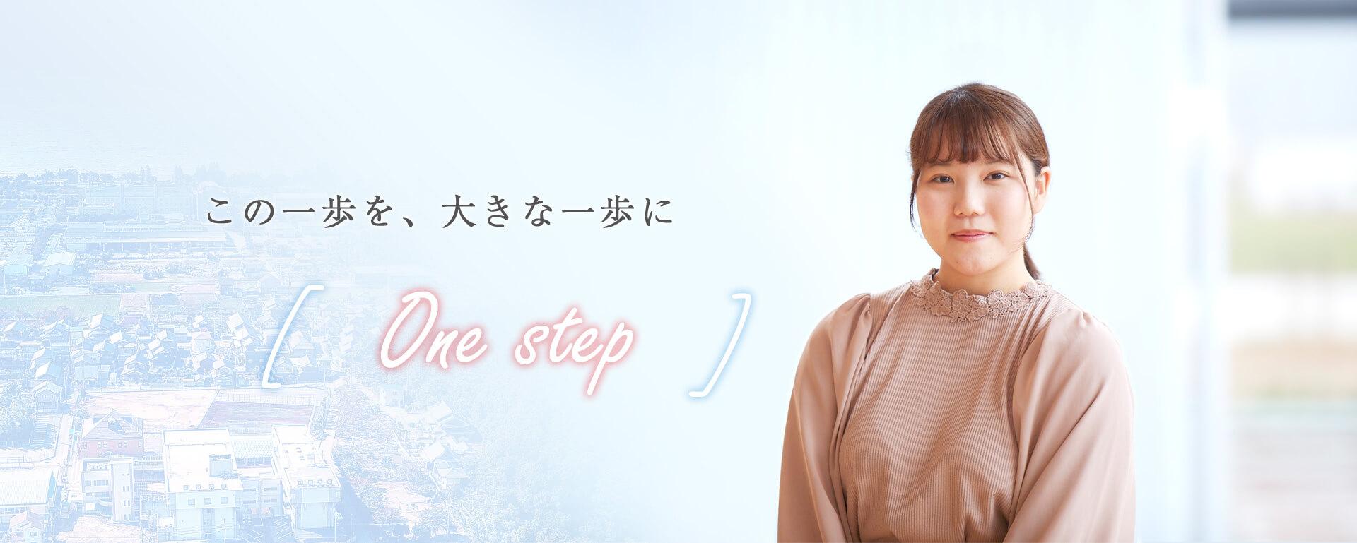 この一歩を、大きな一歩に