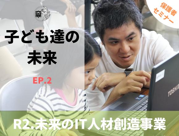 子ども達の未来_産学連携推進センター_初等教育コース