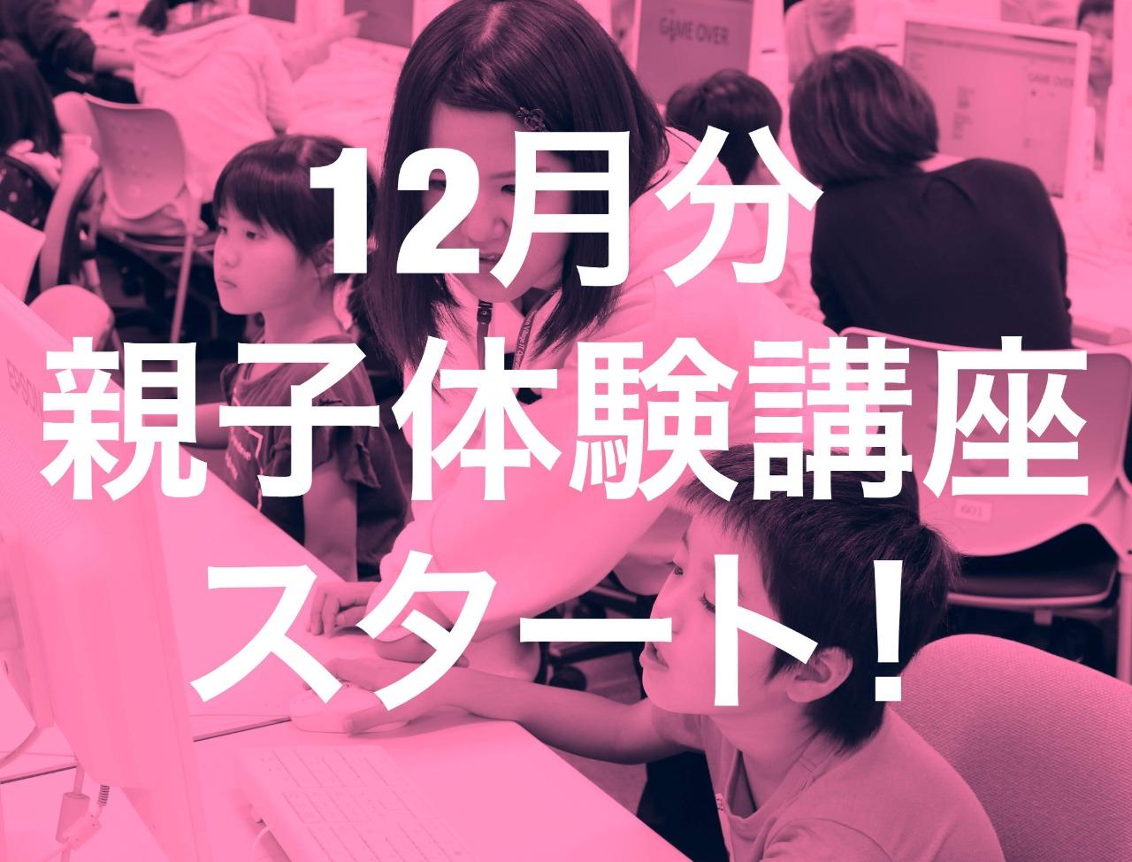 未来のIT人材創造事業_プログラミング教育_沖縄女子短期大学_産学連携推進室_比嘉勇太