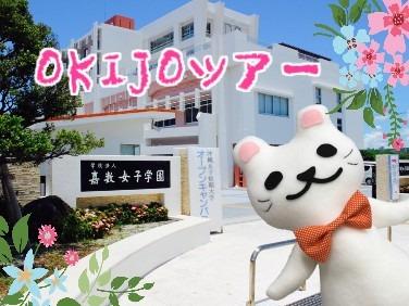 沖縄女子短期大学の概要を説明する動画です。