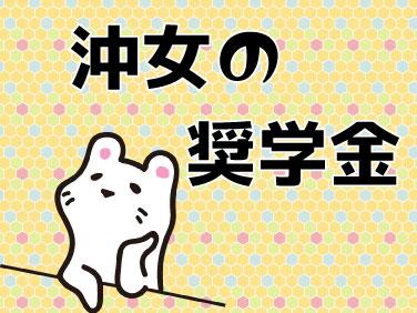 沖縄女子短期大学の奨学金解説動画です