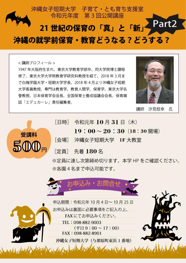 10月31日開催_沖縄女子短期大学公開講座_汐見先生
