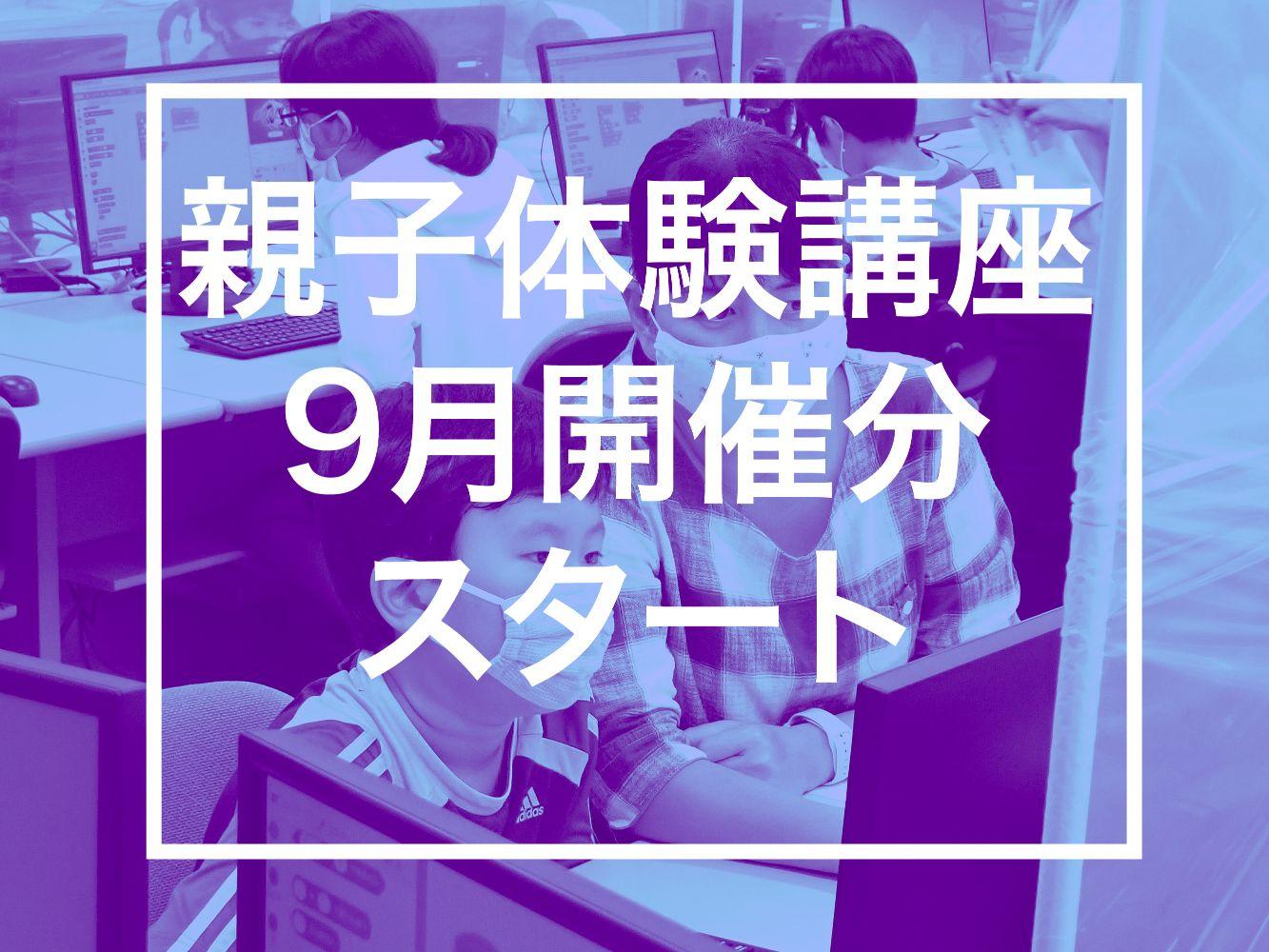 沖縄女子短期大学_新垣さき_産学連携推進センター_プログラミング_大森洋介_比嘉勇太_未来のIT人材創造事業