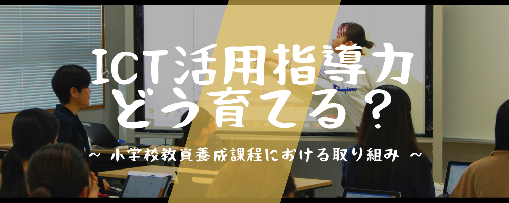 初等教育コース_新垣さき_産学連携推進室_比嘉勇太
