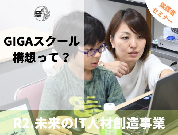 GIGAスクール_産学連携推進センター_初等教育コース