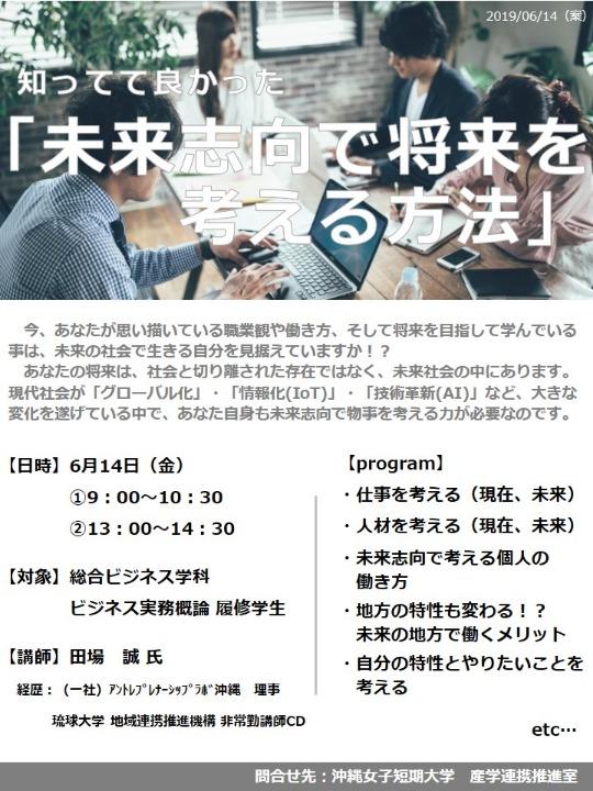 沖縄女子短期大学_産学連携推進室_仲村篤_比嘉勇太