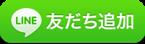 沖縄女子短期大学公式LINEへの友だち追加ボタン