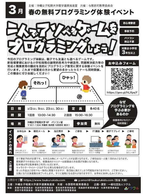 沖縄 パチンコ イベント