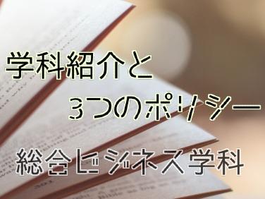 沖縄女子短期大学総合ビジネス学科の3つのポリシーについて説明する動画です。